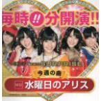 ぱちんこAKB48 挿し札 重力シンパシー〜水曜日のアリス〜M-02