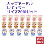 日清食品 カップヌードル レギュラーサイズ 3柄 20食セット 送料無料
