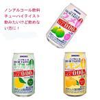 サンガリア ノンアルコール アルコールゼロ 飲料 チューハイティスト 3種×8本 24本 送料無料