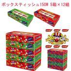 ジャグラー ボックスティッシュ 150W 5箱パック×12組 ( 60箱 )