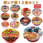 ヤマダイ ニュータッチ 凄麺 全国ご当地ラーメン 12食 レア柄セット 関東圏送料無料