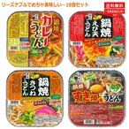 五木食品 鍋焼きうどんアソートセット 18食セット テ