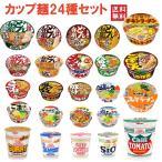 新着 人気ランキングカップ麺 レギュラーサイズ 24種24個セット 送料無料