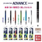 新着 三菱鉛筆 M5-559 クルトガ 限定品発売 アドバンス 専用芯 専用消しゴム付き 送料無料