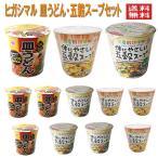 ヒガシマル カップ 皿うどん ( 中華白湯スープ ) 体にやさしい五穀スープ かきたま風カップ体にやさしい五穀スープ 24食 箱買い  送料無料