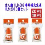 三菱鉛筆 はん蔵 印鑑ホルダーHLD-502 専用補充朱液 HLS-200 3個セット 送料無料
