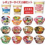 人気カップ麺 レギュラーサイズ お手軽 半月 セット15食 関東圏送料無料