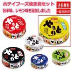 新着 ホテイ ほていフーズ 缶詰 焼き鳥 たれ味 塩味 柚子こしょう味 ガーリックペッパー味 4種12缶セット 関東圏送料無料