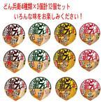 日清食品 どん兵衛 シリーズ 4種類×3個(12食) Aセット