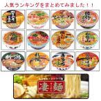 ニュータッチ 凄麺 人気ランキング 12食セット タイプA 送料無料