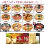 ニュータッチ 凄麺 富山ブラック登場 人気ランキング12食セット AAタイプ