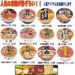 ニュータッチ 凄麺 ご当地ラーメン 人気ランキング12