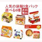 インスタントラーメン(袋麺) 30食セット 送料無料