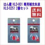 三菱鉛筆 印鑑ホルダー はん蔵 速乾デラックスタイプHLD-S801 補充カートリッジ HLS-S251 2個セット 送料無料