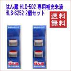 三菱鉛筆 はん蔵 浸透印 補充カートリッジ HLS-252 送料無料