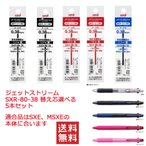 ショッピング三菱 三菱鉛筆 ジェットストリーム 多色ボールペン SXR-80-38 替え芯 選べる5本セット(黒・赤・青)送料無料