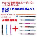 三菱鉛筆クルトガ ディズニー シャープペン+専用シャープ芯HB 送料無料