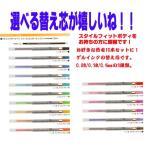 Yahoo!株式会社広島屋三菱鉛筆 スタイルフィット 替え芯 組合せ自由の10本セット。自分のペンが作れるよ 送料無料