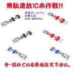 書きやすさ抜群!油性ボールペン替芯SXR-80-05/黒・赤・青