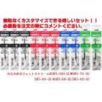 徹底安売り 三菱鉛筆 ジェットストリーム 多色ボールペン 替え芯 SXR-80-05/0.5mm組み合わせ自由10本(黒・赤・青・緑) 送料無料