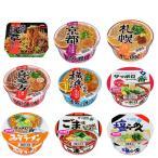 サッポロ一番 カップラーメン どんぶり ご当地カップ麺 旅麺 12柄 12食セット 関東圏送料無料