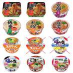 サッポロ一番 カップラーメン どんぶり ご当地カップ麺 旅麺 12柄 24食セット 送料無料