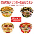 新着 サンポー食品 九州の味 ばりよか 豚骨ラーメン 醤油豚骨ラーメン ちゃんぽん 3柄 12食セット 関東圏送料無料