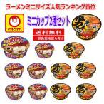 新着 マルちゃん カップ麺 ミニ 人気ランキング 首位 黒い豚カレーも入った 12食セット 小腹対策に 関東圏送料無料