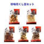 1000円均一 珍味 おつまみ 5柄セット 豆のセット 送料無料 新着