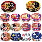新着 ホテイ ほていフーズ 缶詰 セット 焼き鳥缶詰め 惣菜缶詰め 12缶セット 関東圏送料無料