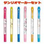 新着 三菱鉛筆  サンリオ プロバスウィンドウ マーカー (蛍光ペン サインペン)6本セット