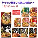 即食 時短食 レトルト 新着 ヤマモリ釜めしの素 特集 10種アソートセット 関東圏送料無料 本格風味をご家庭で