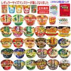 新着 格安 激安 カップ麺 レギュラーサイズ 30種 30食セット 関東圏送料無料