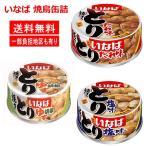 いなば イナバ 焼き鳥 缶詰 24缶セット とりタレ味 とりしお味 とりゆず胡椒味 関東圏送料無料 新着 にぎわい広場