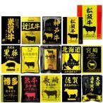 新着 即食 時短食 ご当地レトルト カレー 160g 15食セット 響 非常食に 関東圏送料無料