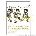 [2017年度スケジュール帳] FUJIO AKATUKA 天才バカボン B6スケジュール帳(CD-526-AF)      02P09Jan16