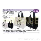 わちふぃーるど おさんぽバッグ(ダヤン・黒) 16-09-e       P11Sep16