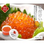 ひろしょう 味付けいくら 150g 北海道産 鮭いくら 鮭卵 醤油漬け ギフト