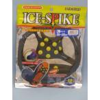 アイススパイク モリト ICE-SPIKE 1足 アイゼン がんじき
