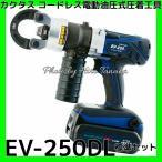 送料無料 カクタス CACTUS コードレス電動油圧式圧着工具 クリンプボーイ EV-250DL 標準セット 18V 5.0Ah電池+充電器+押ダイス5個+受ダイス7個+ケース