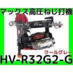送料無料 マックス MAX 高圧 ねじ打機ターボドライバ HV-R32G2-G クールグレー DTSN JIS対応 安心・信頼 正規取扱店出品 内装 ボード ビス打機
