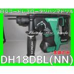 送料無料 日立 コードレスロータリハンマドリルドリル DH18DBL(NN) 18V 本体のみ(電池・充電器別売) 穴あけ ブラシレスモータ 安心と信頼 正規取扱店出品
