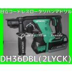 送料無料 日立 コードレスロータリハンマドリル DH36DBL(2LYCK) 36V セット(電池×2・充電器・ケース付) 穴あけ ブラシレスモータ 安心と信頼 正規取扱店出品