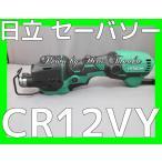 送料無料 日立セーバソー CR12VY 切断 リフォーム 解体 小形 ケース付 100V ツールレスブレード脱着 LEDライト付 軽量 セーバーソー レシプロソー