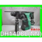 送料無料 日立 コードレスロータリハンマドリルドリル DH14DBL(NN) 14.4V 本体のみ(電池・充電器別売) 穴あけ ブラシレスモータ 安心と信頼 正規取扱店出品