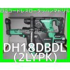 送料無料 日立 コードレスロータリハンマドリル DH18DBDL(2LYPK) 集じんシステム付 18V 電池X2・充電器・ケース付セット HEPAフィルタ 安心 正規取扱店出品