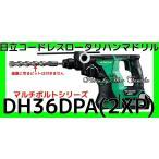 送料無料 ポイント2倍 日立 コードレスロータリハンマドリル DH36DPA(2XP) 36V マルチボルト (電池×2・充電器・ケース付セット) ブラシレスモータ 正規取扱店