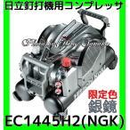 送料無料 期間限定色 銀鏡 日立 高圧釘打機用エアコンプレッサ EC1445H2(NGK) コンプレッサー セキュリティ機能不付 さわモデル 常圧/高圧 正規取扱店出品