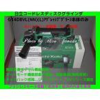 送料無料 日立 コードレスディスクグラインダ G14DBVL(NN)(L) アグレッシブグリーン 緑色 本体のみ 正規取扱店出品