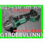 限定特価 日立 コードレスディスクグラインダ G18DBBVL(NN) 本体のみ 蓄電池・充電器・ケース別売 ブレーキ付 ブラシレスモータ搭載 細径 正規取扱店出品